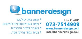 עיצוב חתימה למייל למעצב באנרים