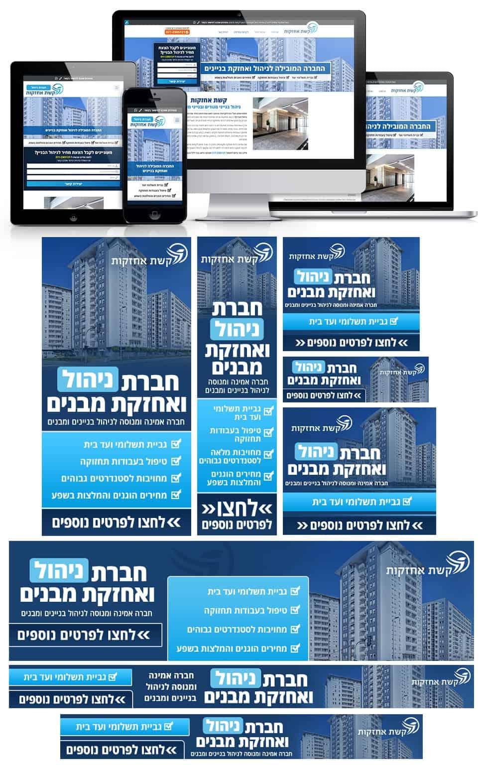 פרסום לעסק בתחום אחזקות מבנים