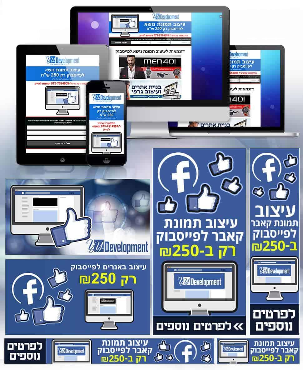 חבילות פרסום לעסק של מודעות פייסבוק