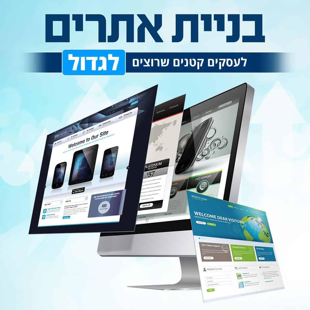 בניית אתרים - עיצוב מודעה לפייסבוק