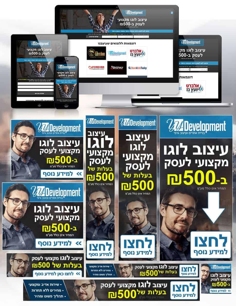 חבילת פרסום לעסקים בנושא עיצוב לוגו